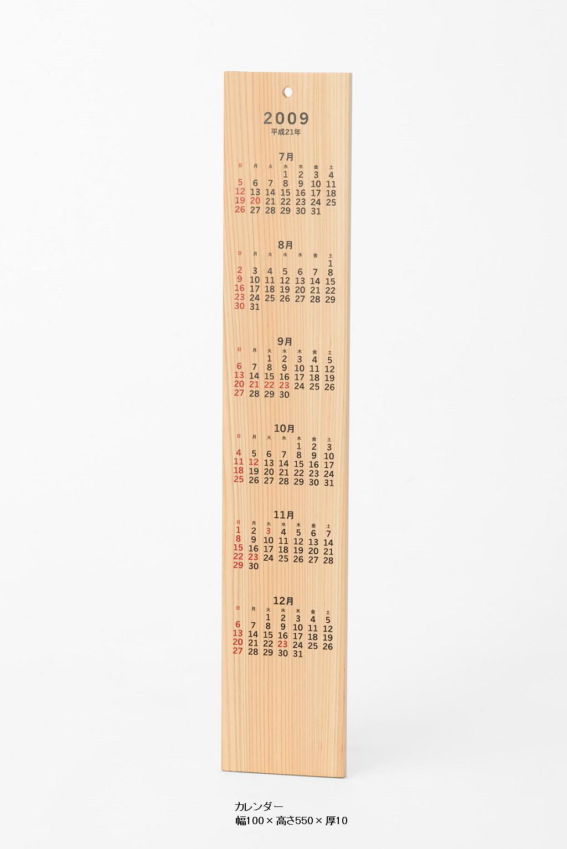 21_カレンダー