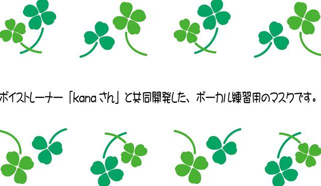 うたいマスクトップ_R