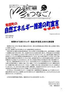 ネット通信201111.NO30のサムネイル