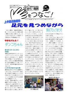 ネット通信2011.8.NO29のサムネイル